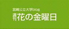 宮崎公立大ブログ 花の金曜日